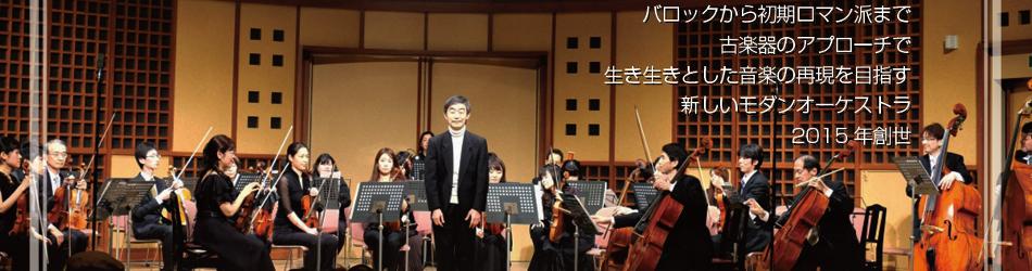 ザロモン室内管弦楽団